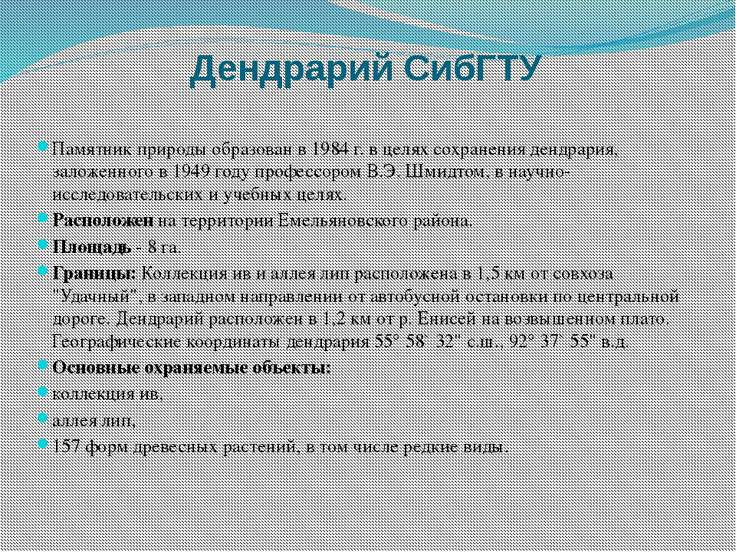 Дендрарий СибГТУ Памятник природы образован в 1984 г. в целях сохранения денд...