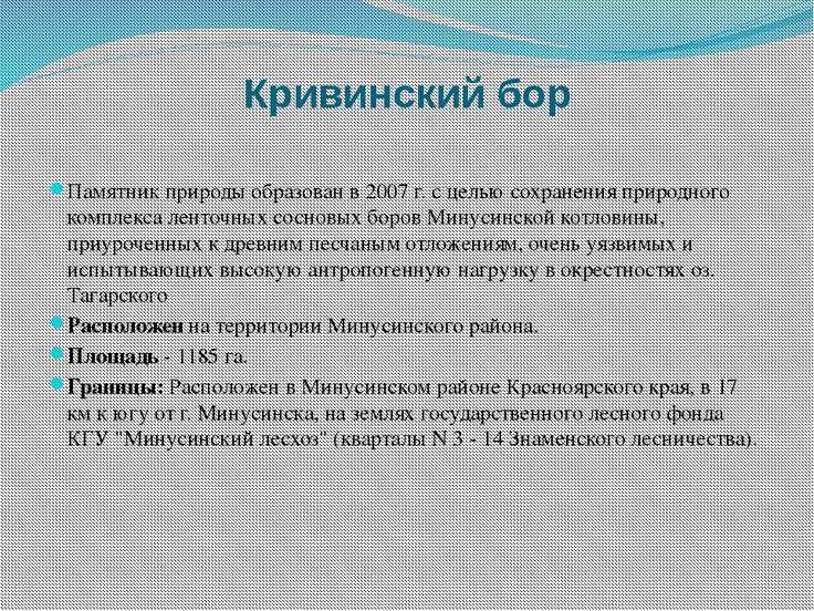Кривинский бор Памятник природы образован в 2007 г. с целью сохранения природ...