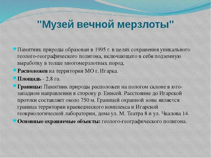 """""""Музей вечной мерзлоты"""" Памятник природы образован в 1995 г. в целях сохранен..."""