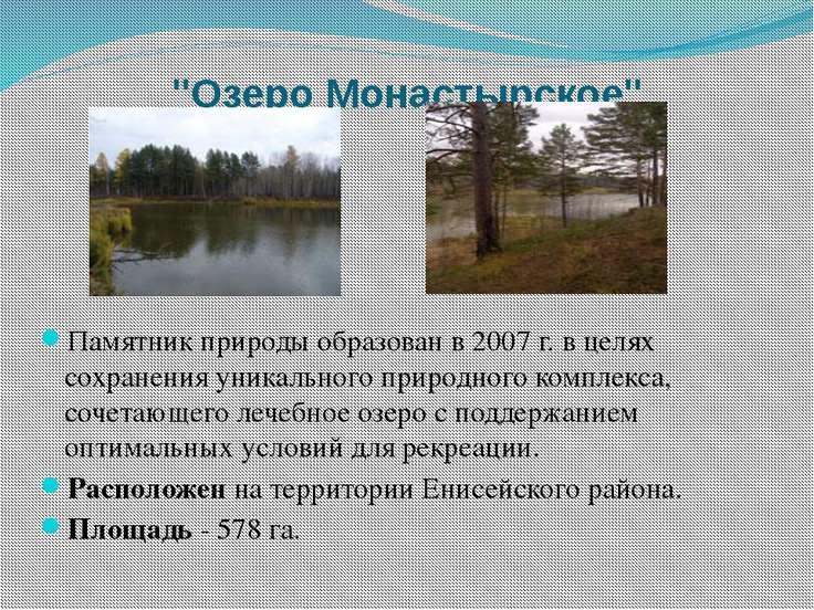 """""""Озеро Монастырское"""" Памятник природы образован в 2007 г. в целях сохранения ..."""