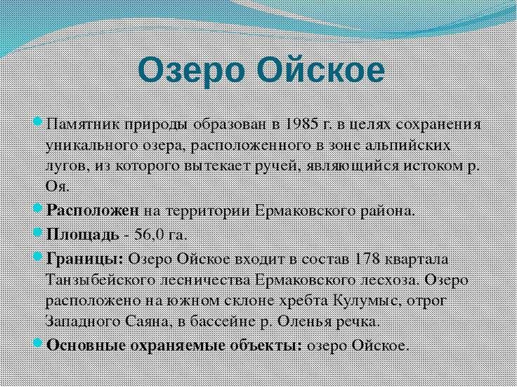 Озеро Ойское Памятник природы образован в 1985 г. в целях сохранения уникальн...