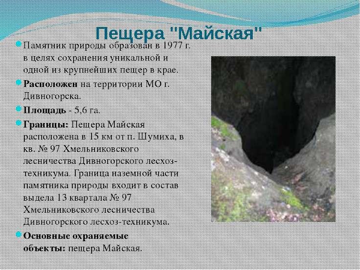 """Пещера """"Майская"""" Памятник природы образован в 1977 г. в целях сохранения уник..."""