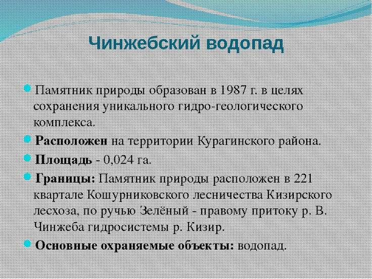 Чинжебский водопад Памятник природы образован в 1987 г. в целях сохранения ун...