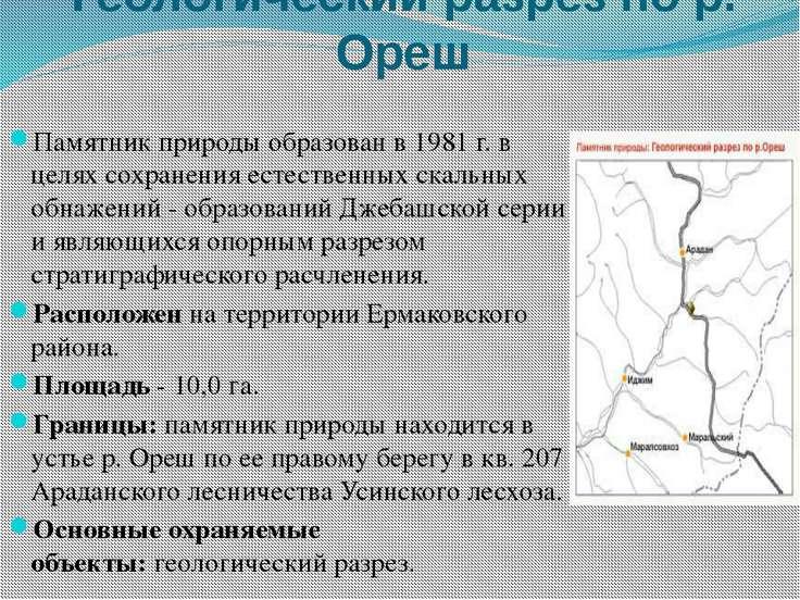 Геологический разрез по р. Ореш Памятник природы образован в 1981 г. в целях ...