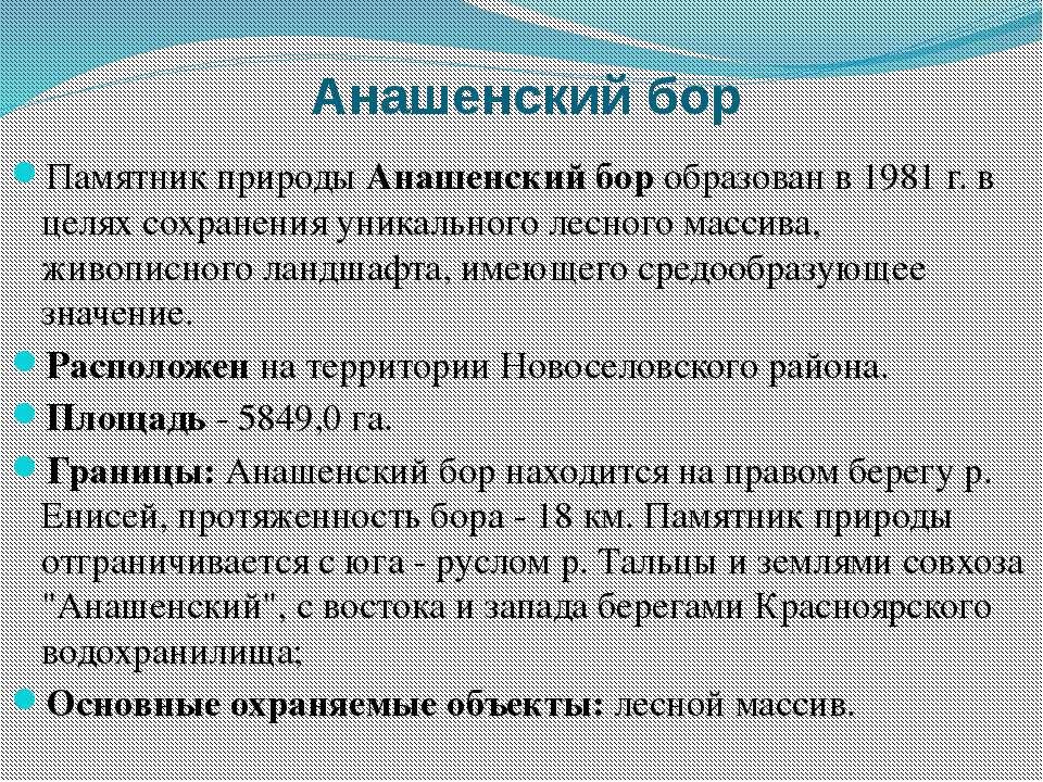Анашенский бор Памятник природыАнашенский боробразован в 1981 г. в целях со...