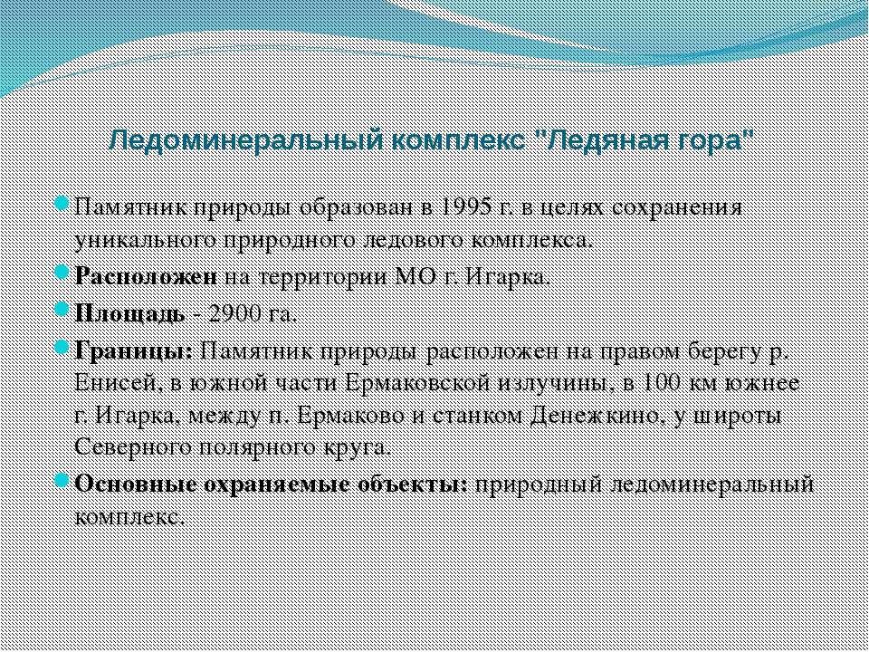 """Ледоминеральный комплекс """"Ледяная гора"""" Памятник природы образован в 1995 г. ..."""