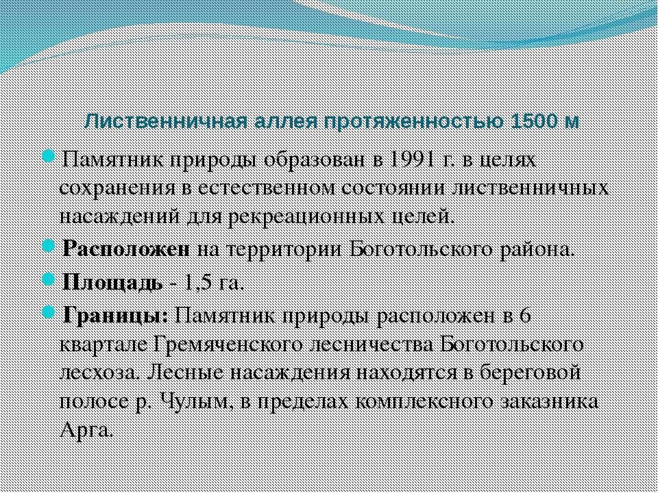 Лиственничная аллея протяженностью 1500 м Памятник природы образован в 1991 г...