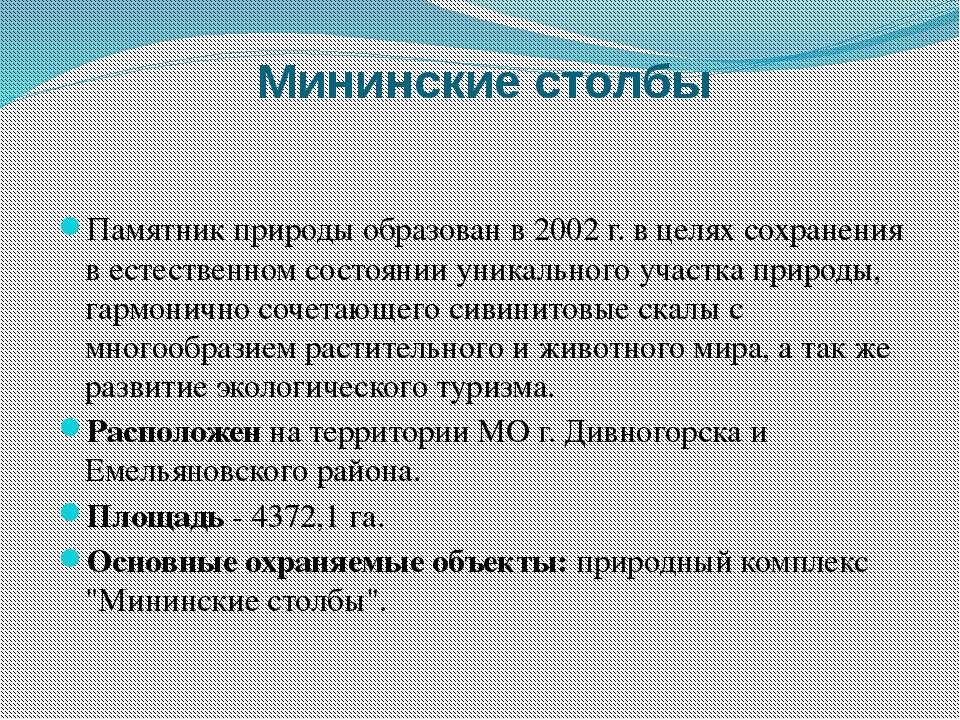 Мининские столбы Памятник природы образован в 2002 г. в целях сохранения в ес...