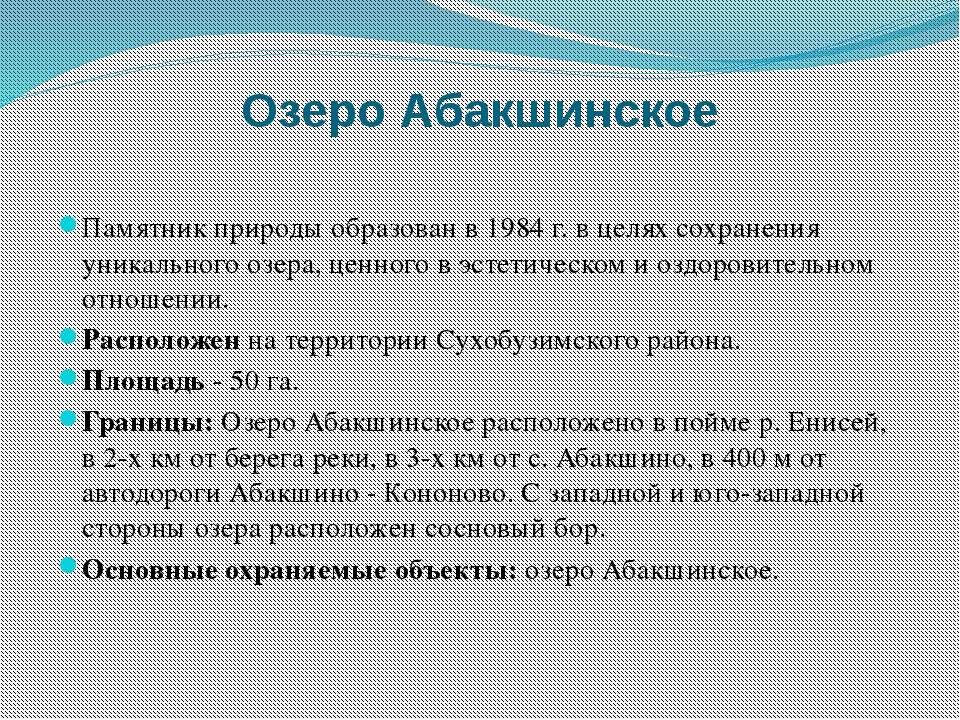 Озеро Абакшинское Памятник природы образован в 1984 г. в целях сохранения уни...