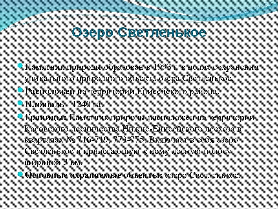 Озеро Светленькое Памятник природы образован в 1993 г. в целях сохранения уни...
