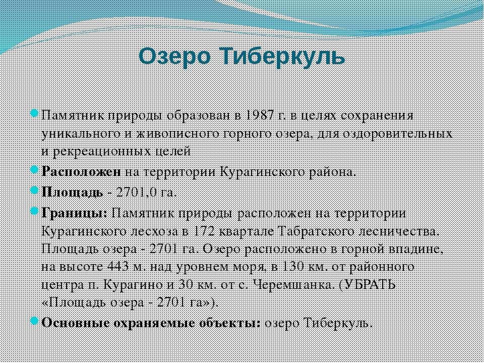 Озеро Тиберкуль Памятник природы образован в 1987 г. в целях сохранения уника...