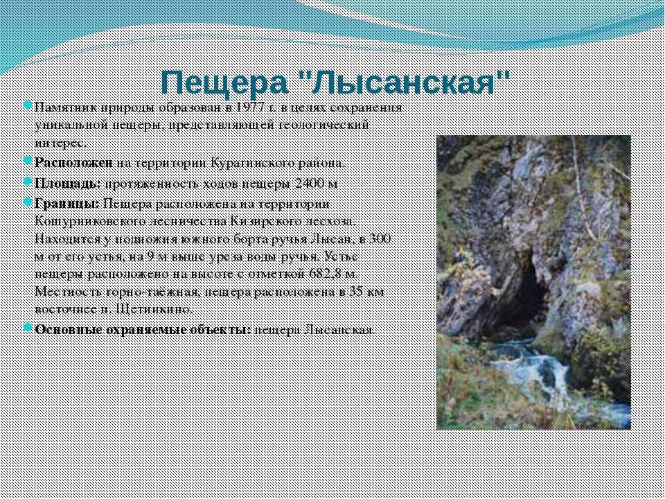 """Пещера """"Лысанская"""" Памятник природы образован в 1977 г. в целях сохранения ун..."""