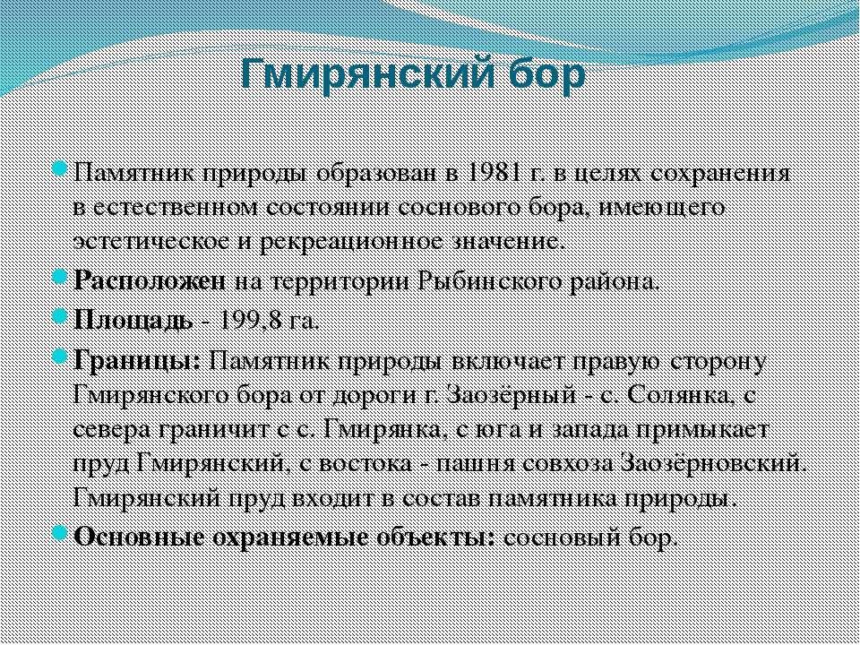 Гмирянский бор Памятник природы образован в 1981 г. в целях сохранения в есте...