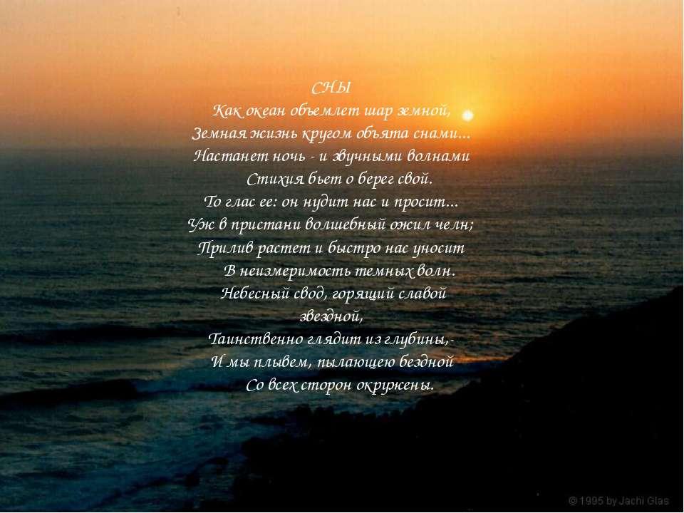 этим море любви стихи фото прилетела