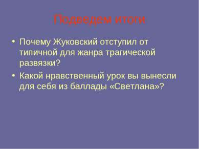 Подведем итоги Почему Жуковский отступил от типичной для жанра трагической ра...