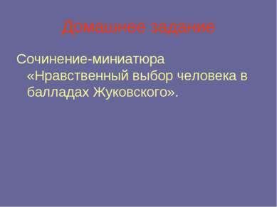 Домашнее задание Сочинение-миниатюра «Нравственный выбор человека в балладах ...