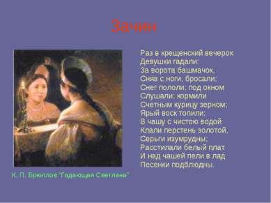 Зачин Раз в крещенский вечерок Девушки гадали: За ворота башмачок, Сняв с ног...