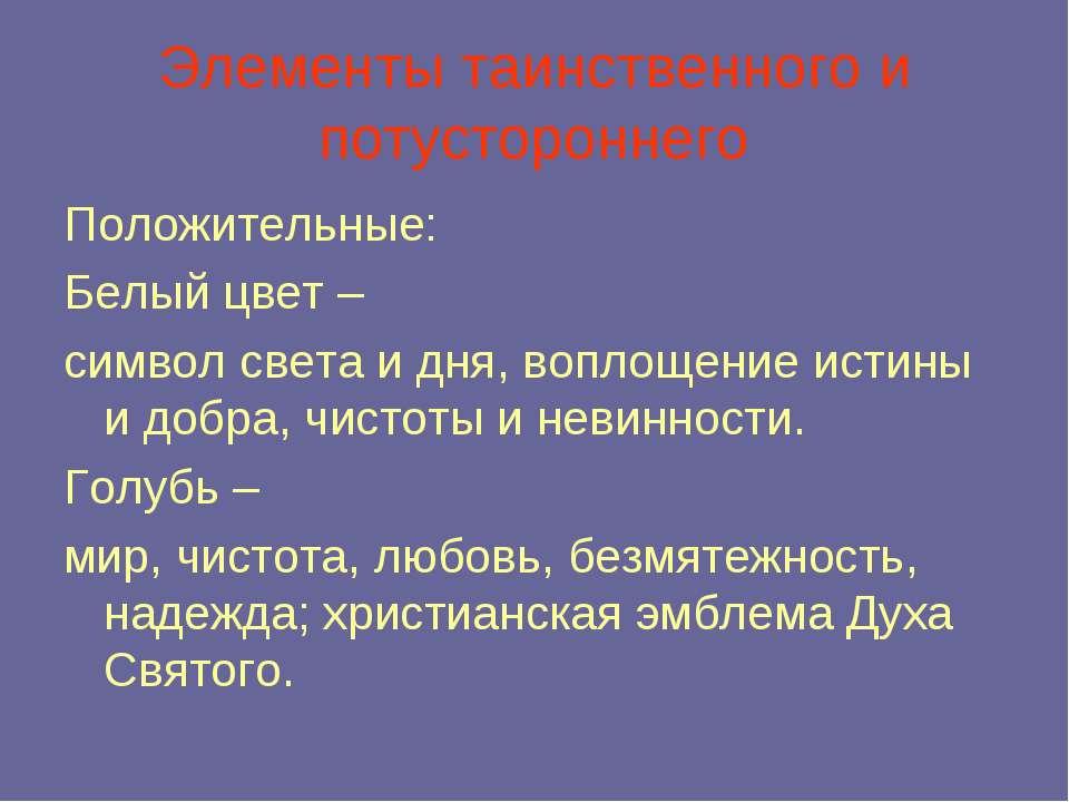 Элементы таинственного и потустороннего Положительные: Белый цвет – символ св...