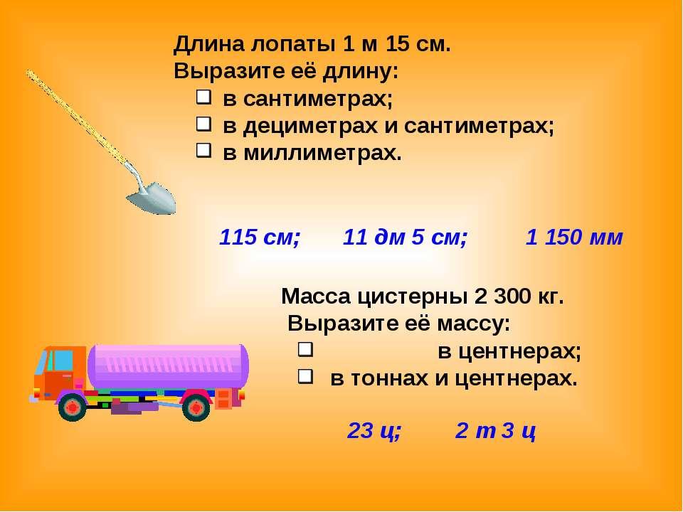 Длина лопаты 1 м 15 см. Выразите её длину: в сантиметрах; в дециметрах и сант...