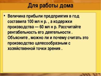 Для работы дома Величина прибыли предприятия в год составила 100 мл н р. , а ...