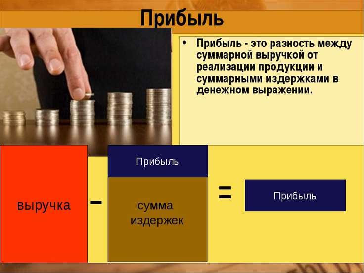 Прибыль Прибыль - это разность между суммарной выручкой от реализации продукц...