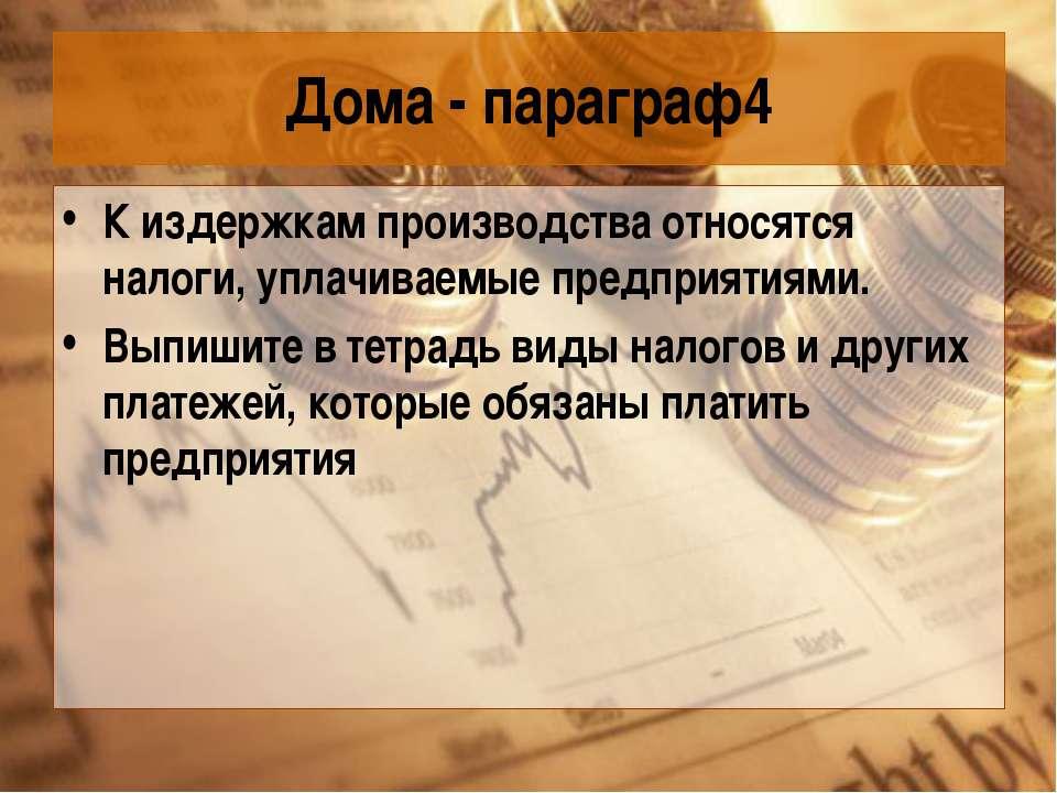 Дома - параграф4 К издержкам производства относятся налоги, уплачиваемые пред...