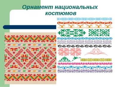Орнамент национальных костюмов