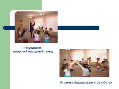 Разучиваем татарский народный танец Играем в башкирскую игру «Юрта»