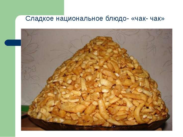 Сладкое национальное блюдо- «чак- чак»