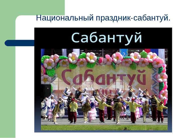 Национальный праздник-сабантуй.