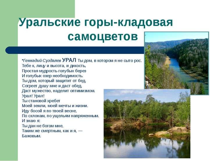 Уральские горы-кладовая самоцветов Геннадий Суздалев УРАЛ Ты дом, в котором я...