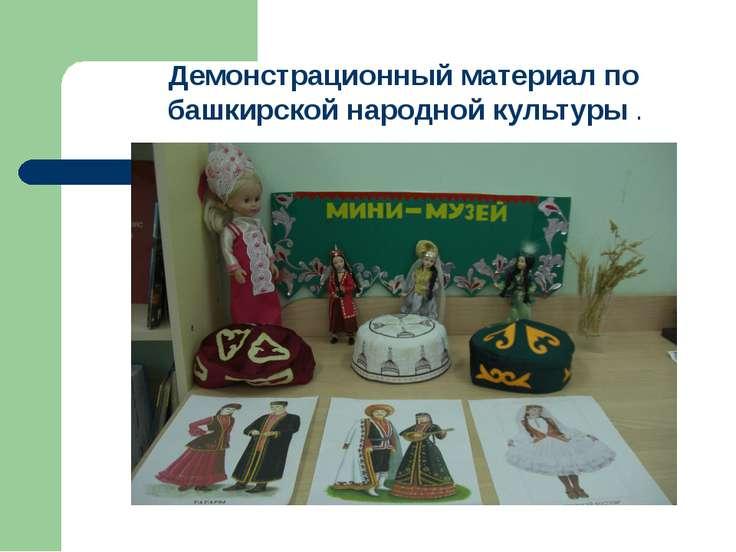 Демонстрационный материал по башкирской народной культуры .