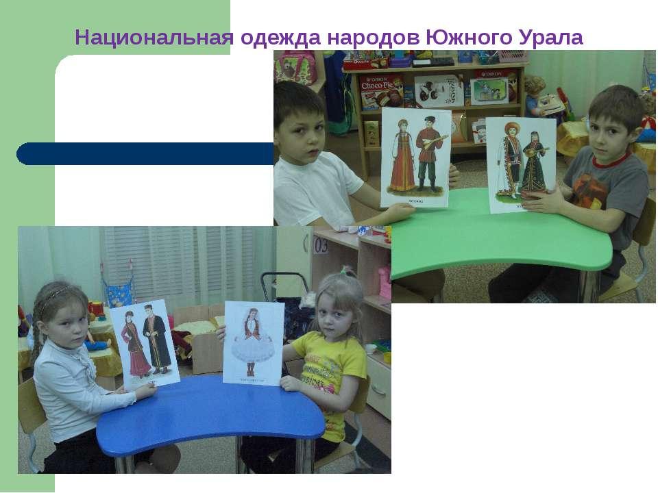 Национальная одежда народов Южного Урала