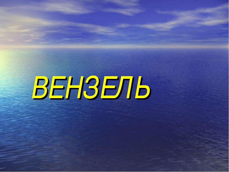 ВЕНЗЕЛЬ