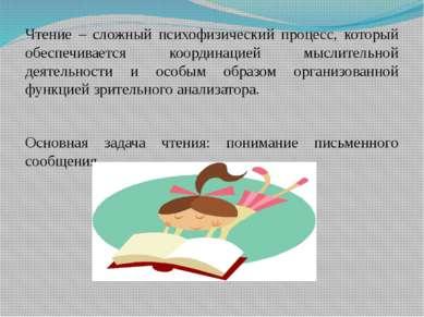 Чтение – сложный психофизический процесс, который обеспечивается координацией...