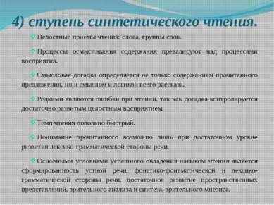 4) ступень синтетического чтения. Целостные приемы чтения: слова, группы слов...