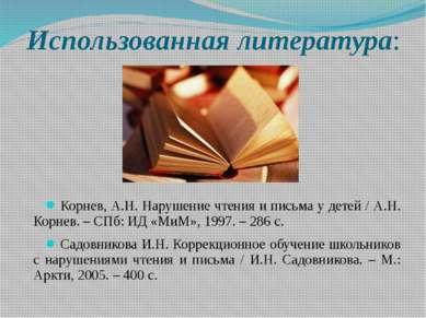 Использованная литература: Корнев, А.Н. Нарушение чтения и письма у детей / А...