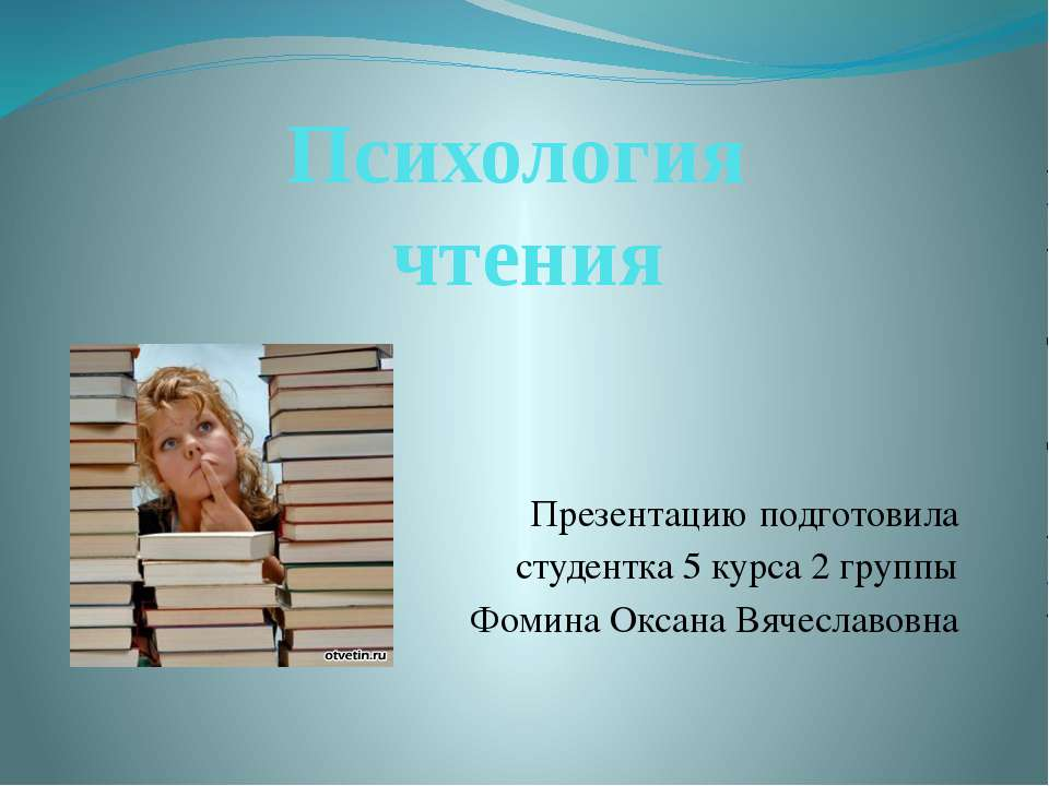 Психология чтения Презентацию подготовила студентка 5 курса 2 группы Фомина О...