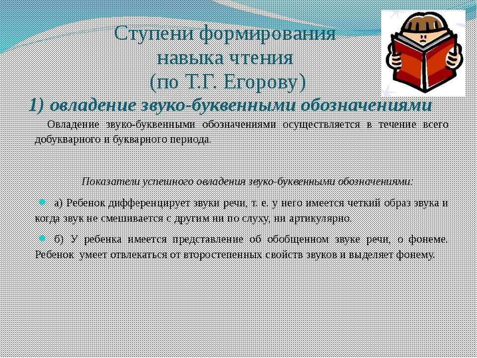 Ступени формирования навыка чтения (по Т.Г. Егорову) 1) овладение звуко-букве...