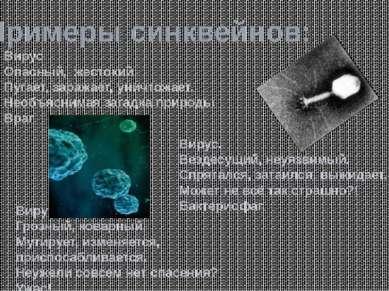 Вирус Грозный, коварный, Мутирует, изменяется, приспосабливается. Неужели сов...