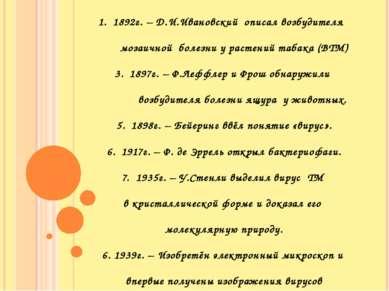 1892г. – Д.И.Ивановский описал возбудителя мозаичной болезни у растений табак...
