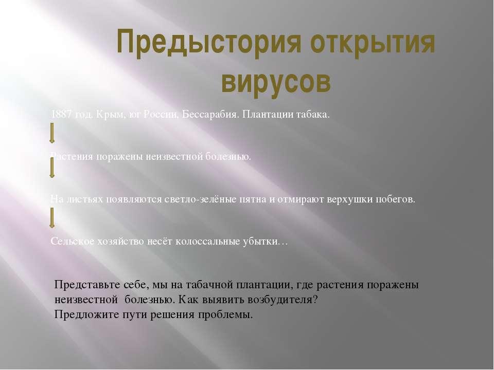 Предыстория открытия вирусов 1887 год. Крым, юг России, Бессарабия. Плантации...