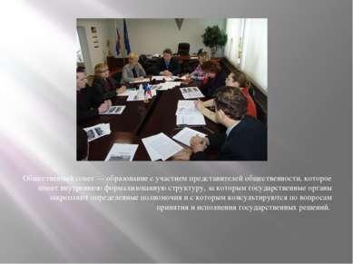 Общественный совет — образование с участием представителей общественности, ко...
