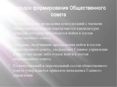 Порядок формирования Общественного совета По результатам проведения консульта...