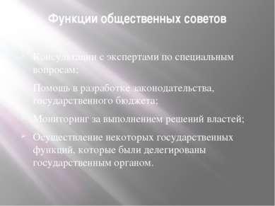 Функции общественных советов Консультации с экспертами по специальным вопроса...