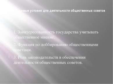 Необходимые условия для деятельности общественных советов 1. Заинтересованнос...