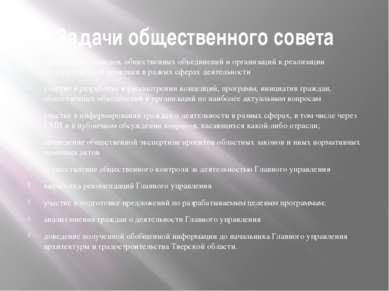 Задачи общественного совета привлечение граждан, общественных объединений и о...