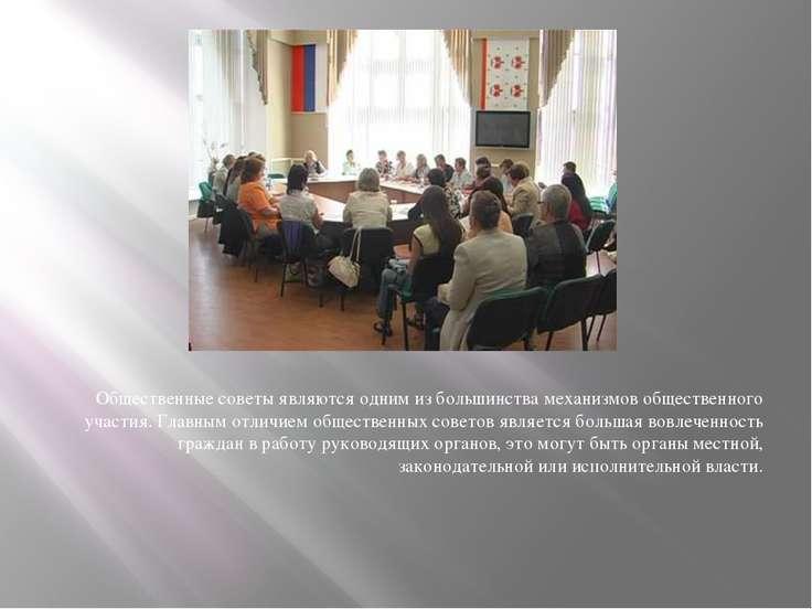 Общественные советы являются одним из большинства механизмов общественного уч...