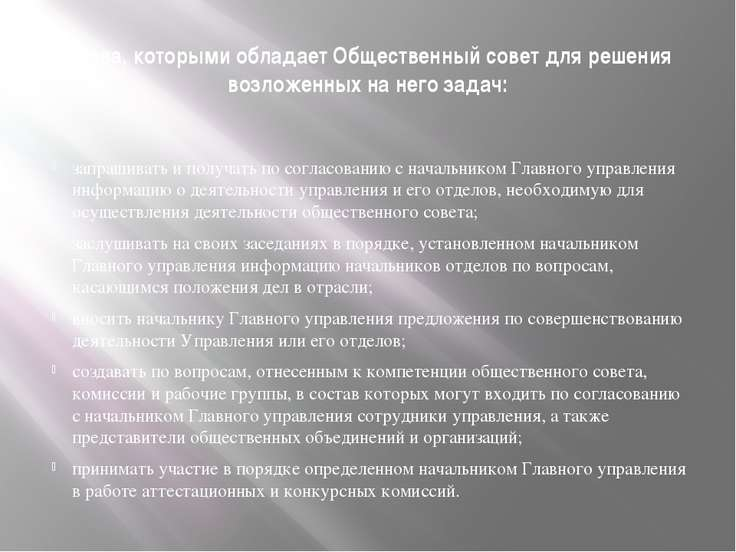 Права, которыми обладает Общественный совет для решения возложенных на него з...