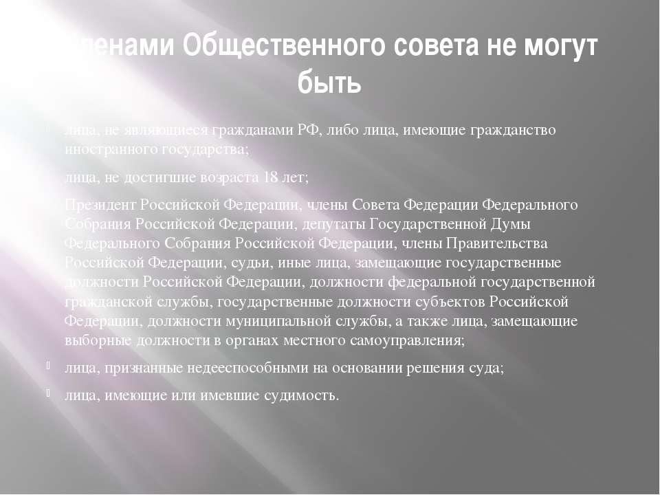 Членами Общественного совета не могут быть лица, не являющиеся гражданами РФ,...